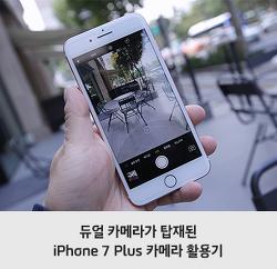 듀얼 카메라로 돌아온 iPhone7 Plus 카메라 활용기 by.KT토커