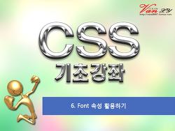 CSS 기초강좌 6 (Font 속성)