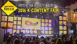 대한민국 대표 콘텐츠가 다 모였다! 2016 K- 콘텐츠 페어