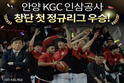 [20170324]안양KGC, 창단 첫 우승.. 24일 자축 행사 연다
