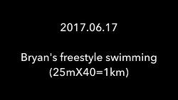 (영상) 연준이 자유형 1km (2017.06.17)