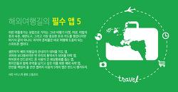 해외여행자를 위한 필수 스마트폰 앱 Essential 5