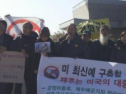 줌 월트 미군 구축함 제주배치 반대 기자회견