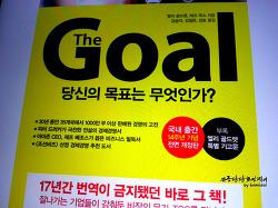 더 골(the Goal)_당신의 목표는 무엇인가?