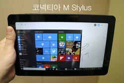 코넥티아 m stylus 개봉기 코어M 와콤펜 타블렛PC