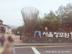 서울 창포원, 창포꽃이 피어있지 않을때도 좋은 데이트코스