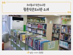 우리동네 작은도서관! 향촌작은도서관 소개