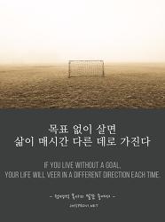 [좋은말/좋은글] 목표 없이 살면 안되는 이유