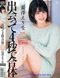 나가사와 에리나 (Erina Nagasawa, 長澤えりな)