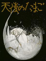 오시이 마모루의 '천사의 알(天使の卵)'