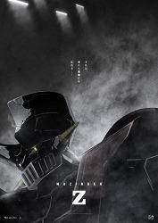 극장판 마징가Z - 영화 제작.