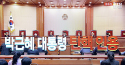 헌재의 박근혜 파면과 남겨진 숙제, 세월호참사