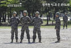 신병 1220기 3,5교육대 5주차 - 훈련모음