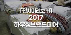 2017 하우징브랜드페어