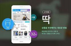 내가 원하는 상품을 찾아 연결해주는 쇼핑 앱, '쇼닥'