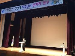 2017년 상반기 제천 학교급식관계자 연수 실시