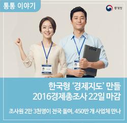 한국형 '경제지도' 만들 2016경제총조사 22일 마감
