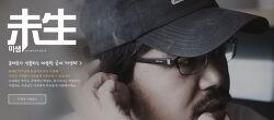 미생의 작가 윤태호님의 미생체 웹폰트