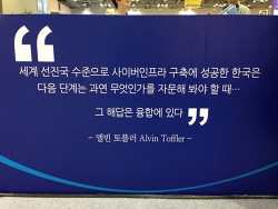 한국전자산업대전 2014(KES 2014)를 다녀오다