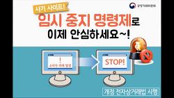 [동영상] 사기사이트 임시중지명령제로 이제 안심하세요~!