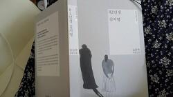 <<82년생 김지영>>을 읽고 - 사람들이 나보고 맘충이래