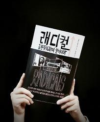 민주주의를 신봉하는 자들을 위한 불경한 책