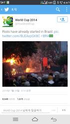 독일 브라질 대파 7대 1로 승리, 브라질 팬들 난동, 아마존의 눈물.jpg