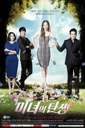 미녀의 탄생 (2014)