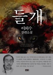 [독서일기] 들개 by 이외수