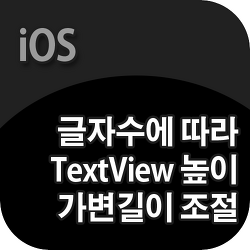 [iOS] 글자수에 따라 높이 가변길이 조절
