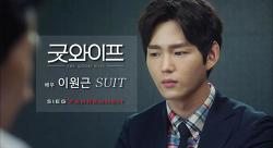tvN 드라마 '굿 와이프'의 신입 변호사, 이원근의 완벽한 정장 스타일 : 20대 정장 추천, 30대 정장 추천