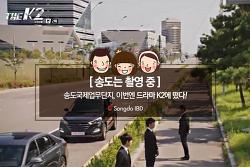 [송도는 촬영 중] 송도국제업무단지, 이번엔 드라마 K2에 떴다!