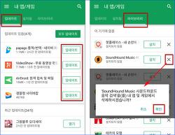 구글 플레이스토어에서 설치한 앱 업데이트, 그리고 라이브러리