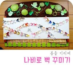 나비 벽 꾸미기 아이들과 함께해봐요!