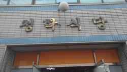 [대구맛집]시원한 대구탕이 일품인 대구 남구 봉덕동 청학식당