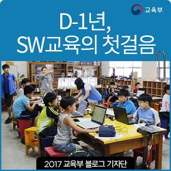 D-1년, SW 교육의 첫걸음