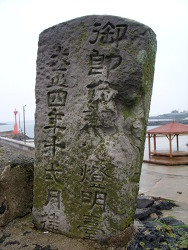 [연대] 북촌 포구 등명대 도대불 32