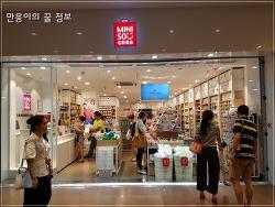 중국하이난 자유여행 4박6일 여행후기 6탄 - 중국미니소 쇼핑(2일차)