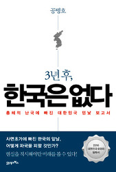 [독서후기]3년 후, 한국은 없다