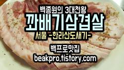 백종원의3대천왕 꽈배기삼겹살! 서울 한라산도새기 맛집투어, 칼집만들기 영상 추가