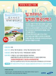 [독서클럽 이벤트]빌 브라이슨 발칙한 영국산책2