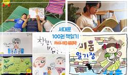 가을 책 추천! 서대문 100권 책읽기, 8월 선정작을 소개합니다!