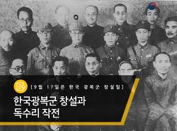 [9월 17일은 한국 광복군 창설일] 한국광복군 창설과 독수리 작전