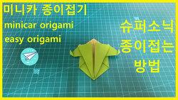 미니카 종이접기 슈퍼소닉