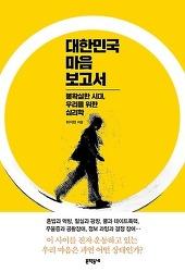 [독서일기] 대한민국 마음 보고서 by 하지현