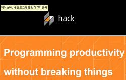 스크랩 | 페이스북, 새 프로그래밍 언어 '핵' 공개