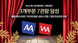 [2016 웹/앱 어워드 코리아] 차이커뮤니케이션 3개 부문 7관왕 달성!