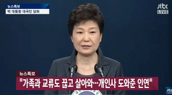 박근혜 국민담화문 평가. 하야는 하지 않고 임기 다 채우겠다.