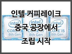 인텔 8세대 커피 레이크 CPU, 중국 공장에서 조립 개시
