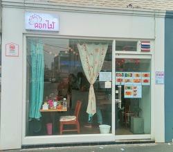 2017년 11월 성수 태국 음식점 녹마이, 뚝섬역 맛집